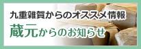 九重雑賀からのオススメ情報。蔵元からのお知らせ
