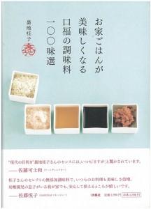 【食酢】テレビ東京系列「ソロモン流」で、「お手間とらせ酢」登場!の画像