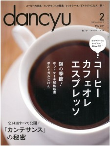 【食酢】『dancyu(ダンチュー)』2月号に、「海ぽん山ぽん」が紹介されましたの画像