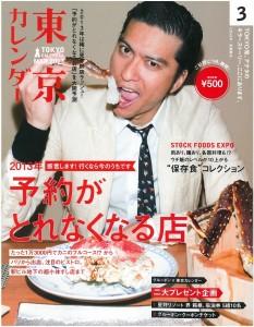 【食酢】『東京カレンダー』(同社発刊)3月号に、「お手間とらせ酢」が紹介されました。の画像