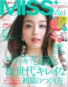 【食酢】『MISS+Plus(ミス プラス)』(世界文化社刊)6月号で「お手間とらせ酢」が紹介されました。の画像