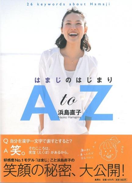 浜島直子の画像 p1_23