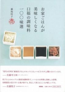 【食酢】裏地桂子さん著『お家ごはんが美味しくなる口福の調味料一〇〇味選』で「お手間とらせ酢」が紹介されました。の画像