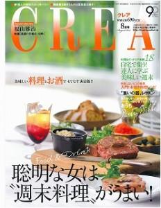 【食酢】『CREA(クレア)』(文藝春秋)8月号で、「柚子寿司召し酢」が紹介されました。の画像