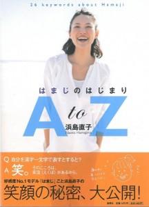 【食酢】浜島直子さん著『はまじのはじまりA to Z』(集英社)で「吟醸酢」が紹介されました。の画像