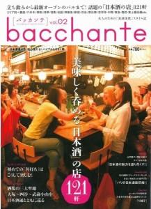 【日本酒】『bacchante(バッカンテ)vol.2』(双葉社)で、「クールダウン」が紹介されました。の画像
