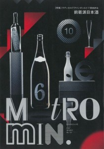 【日本酒】フリーマガジン『Metro min.(メトロミニッツ)vol.131』で「クールダウン」が紹介されました。の画像