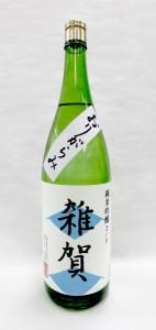 【日本酒】新蔵で初搾り!季節限定「純米吟醸 雑賀 おりがらみ」と、新製品「純米吟醸 雑賀 しぼりたて」、発売開始!の画像