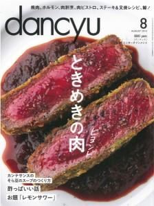 【食酢】『dancyu(ダンチュウ) 8月号』で、弊社の酢蔵が紹介されました!の画像