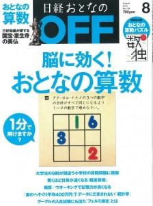 【日本酒】『日経おとなのOFF8月号』で、夏限定「COOL DOWN 純米吟醸 雑賀 ストレート」が紹介されました。の画像
