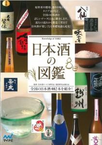 【日本酒】『日本酒の図鑑』(マイナビ刊)で「純米吟醸 雑賀」が紹介されました。の画像