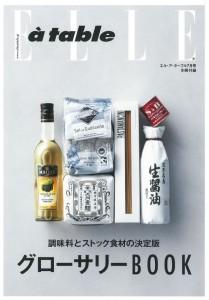 【食酢】『ELLE a table(エル・ア・ターブル)7月号No.73』で、「お手間とらせ酢」が紹介されました。の画像