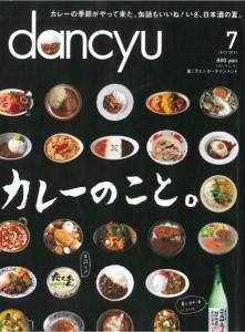 """【日本酒】『dancyu(ダンチュウ)7月号』""""夏の日本酒""""企画で「COOL DOWN 純米吟醸 雑賀 Straight」が紹介されました。の画像"""