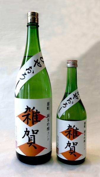 雄町 純米吟醸 雑賀 ひやおろし 720mlと1