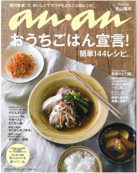 【雑誌】JPEG 2014年10月29日an.an no.1927(お手間とらせ酢)01
