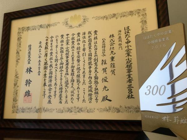 「はばたく中小企業・小規模事業者300」受賞