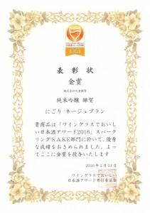 【日本酒】「ワイングラスでおいしい日本酒アワード2016」で金賞!の画像