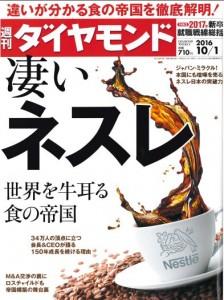 【日本酒、食酢】『週刊ダイヤモンド』(10月1日号)山本洋子さん連載「新日本酒紀行」に紹介されました!の画像