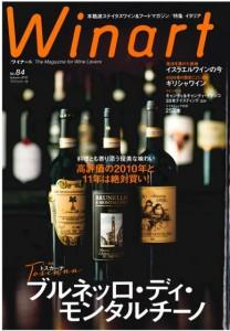【日本酒】季刊『Winart(ワイナート)』(美術出版社)、及川眠子さん連載「日本酒にあそぶ」に紹介されました!の画像