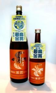 【日本酒】新発売!「山廃純米 雑賀」 ~全国燗酒コンテスト2016最高金賞受賞酒!の画像