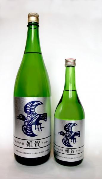 新発売した「雄町 純米吟醸 雑賀」 1800mlと720ml
