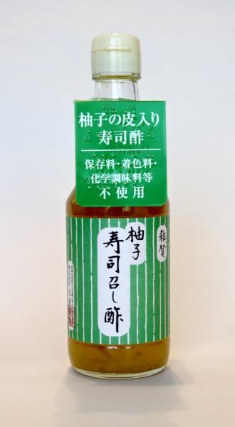 柚子の皮でつくった味、香り、彩り抜群の「雑賀 柚寿司召し酢」。和の調味料として海外でも人気です。