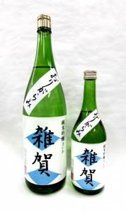 【日本酒】新酒「純米吟醸 雑賀 おりがらみ」好評発売中!の画像