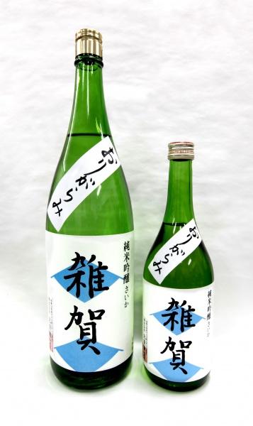 「純米吟醸 雑賀 おりがらみ」1.8L と 720ml