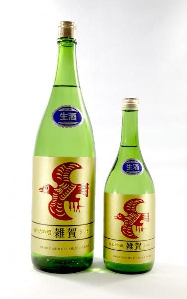 「ワイングラスでおいしい日本酒アワード2017」大吟醸部門で「金賞」をいただいた、「純米大吟醸 雑賀 本生」