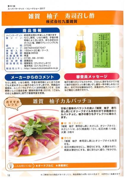 「フード30選」では、料理研究家の方が弊社の寿司酢を活かしたカルパッチョのレシピを紹介してくださいました!