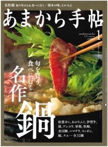 【食酢】『あまから手帖1月号』で、「鍋の名脇役」の一つに「海ぽん山ぽん」が選ばれました。の画像