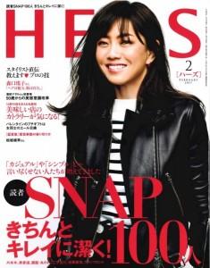 【食酢】『HERS(ハーズ)2月号』で、料理家 山脇りこさんが「柚子寿司召し酢」を推薦してくださいました。の画像