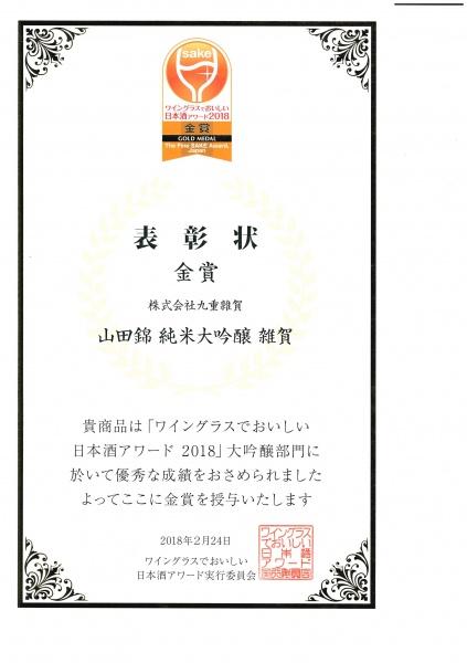 大吟醸部門で金賞「山田錦 純米大吟醸 雑賀」
