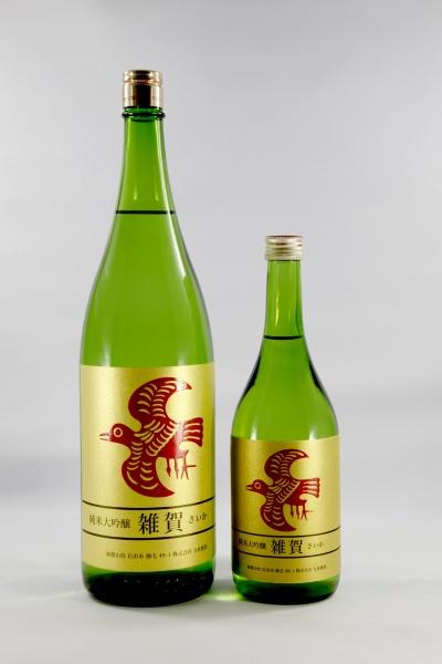 山田錦 純米大吟醸 雑賀 1800mlと720ml
