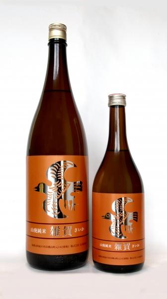 日本「燗酒コンテスト」金賞に続き、「2018年度全米日本酒鑑評会」の純米部門で金賞を受賞した「山廃純米 雑賀」
