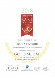 【柚酒、梅酒、日本酒】ロンドン酒チャレンジ2018で「雑賀柚酒」がプラチナ賞、「雑賀梅酒」「山田錦 純米大吟醸 雑賀」が金賞を受賞しました。の画像
