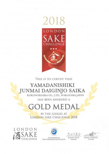 「ロンドン酒チャレンジ2018」純米大吟醸部門で「山田錦 純米大吟醸 雑賀」が金賞