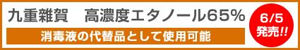 九重雜賀 高濃度エタノール65% 6/5発売