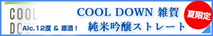 夏限定酒 Alc.12度の原酒「COOL DOWN 純米吟醸 雑賀ストレート」発売中!
