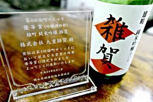 【日本酒】雄町サミット2012で「雄町 純米吟醸 雑賀」が優等賞!の画像
