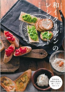 【食酢・梅酒】貝谷郁子さん著『和イタリアンのレシピノート』に酢蔵やお酢が紹介されました。の画像