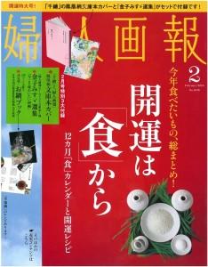 【食酢】『婦人画報』2月号の別冊付録『お鍋ブック』に、「海ぽん山ぽん」が掲載されました。の画像