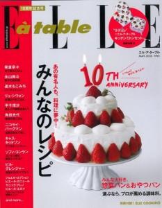 【食酢】『ELLE a table(エル・ア・ターブル)』10周年記念号に「吟醸酢」が紹介されました。の画像