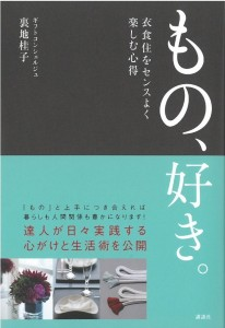 """【食酢】""""ギフトの達人""""裏地桂子氏著書『もの、好き。』(講談社)で、「お手間とらせ酢」「吟醸酢」が紹介されました。の画像"""