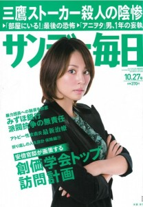 【日本酒】週刊誌『サンデー毎日』(毎日新聞社刊)10月27日号で、「吟醸 雑賀 生詰」が紹介されました。の画像