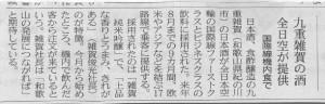 【日本酒】和歌山の地酒で初、ANA国際線に「純米吟醸 雑賀」採用。新聞各社が取材してくださいました。の画像