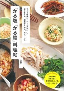 【食酢】料理家、山脇りこ氏の著書『「かる塩」「かる糖」料理帖』(小学館刊)で、「吟醸酢」が紹介されました。の画像