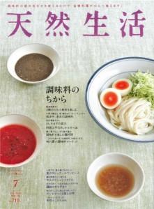 【食酢】『天然生活7月号』(地球丸)調味料特集で「お手間とらせ酢」「柚子寿司召し酢」が紹介されました。の画像
