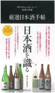 【日本酒】山本洋子さん編著『厳選日本酒手帖』(世界文化社)に紹介してくださいました!の画像