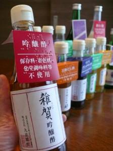 【点字】【食酢・ノンアルコール飲料】ユニバーサルデザイン(点字印刷)首掛を導入しますの画像